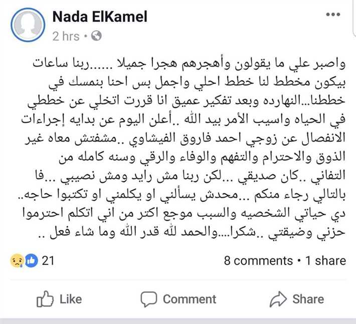 زوجة احمد الفيشاوي